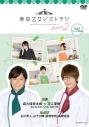【DVD】TV 東京乙女レストラン シーズン2 Vol.1 アニメイト限定版の画像