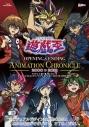 【Blu-ray】TV 遊☆戯☆王シリーズ OP&ED ANIMATION CHRONICLE 2000~2019の画像