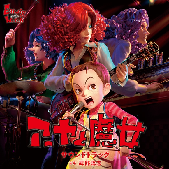 【サウンドトラック】TV アーヤと魔女 サウンドトラック