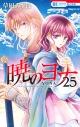 【コミック】暁のヨナ(25)の画像