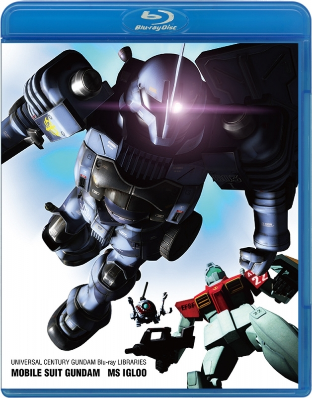 【Blu-ray】U.C.ガンダムBlu-rayライブラリーズ 機動戦士ガンダム MSイグルー