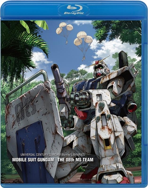 【Blu-ray】U.C.ガンダムBlu-rayライブラリーズ 機動戦士ガンダム 第08MS小隊