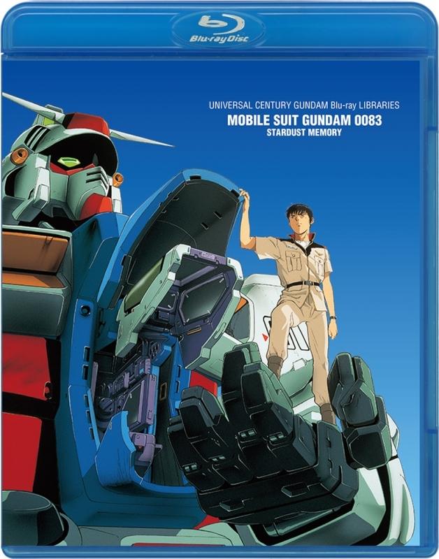 【Blu-ray】U.C.ガンダムBlu-rayライブラリーズ 機動戦士ガンダム0083 STARDUST MEMORY
