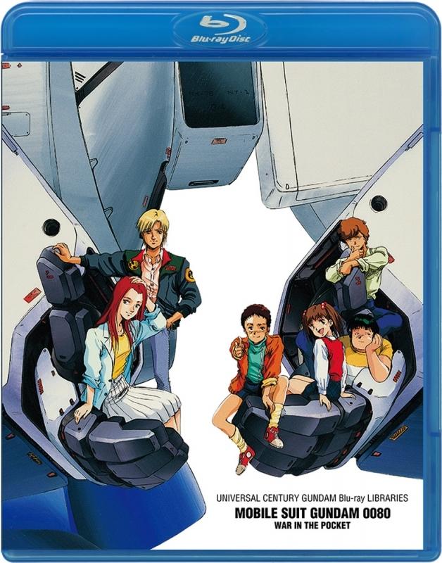 【Blu-ray】U.C.ガンダムBlu-rayライブラリーズ 機動戦士ガンダム 0080 ポケットの中の戦争