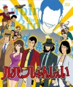 【Blu-ray】OVA ルパンしゃんしぇいの画像
