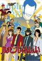 【DVD】OVA ルパンしゃんしぇいの画像