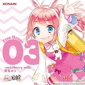 【キャラクターソング】ひなビタ♪ Five Drops 03 -strawberry milk- 芽兎めう (CV.五十嵐裕美)