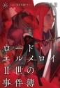 【ポイント還元版(12%)】【小説】ロード・エルメロイII世の事件簿 1~10巻セットの画像