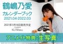 【ムック】鶴嶋乃愛カレンダーブック 2021.04~2022.03の画像