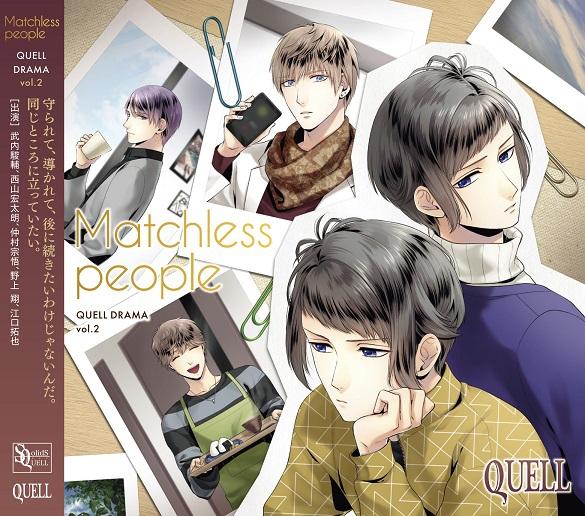 【ドラマCD】SQ QUELLドラマ2巻 Matchless people