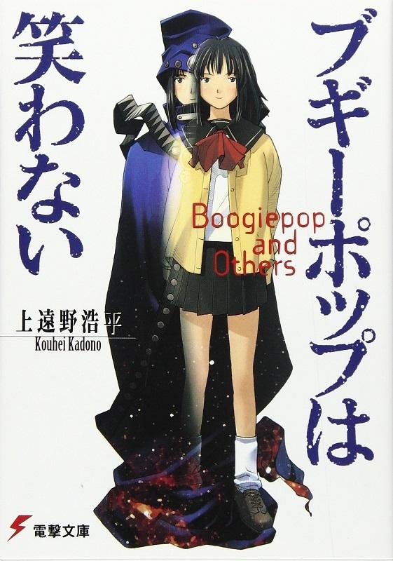 【小説】ブギーポップシリーズ 22冊セット
