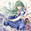 【同人CD】少女フラクタル/シングルズベストVol.1 果てなき風の軌跡さえの画像