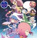 【同人CD】少女フラクタル/3in1CD 彷徨いの冥 少女フラクタルの画像