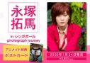 【写真集】永塚拓馬 in シンガポール photograph journeyの画像