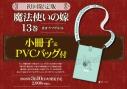 【コミック】魔法使いの嫁(13)  小冊子&PVCバッグ付初回限定版の画像
