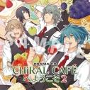 【ドラマCD】CHiRAL CAFEへようこそ 2の画像