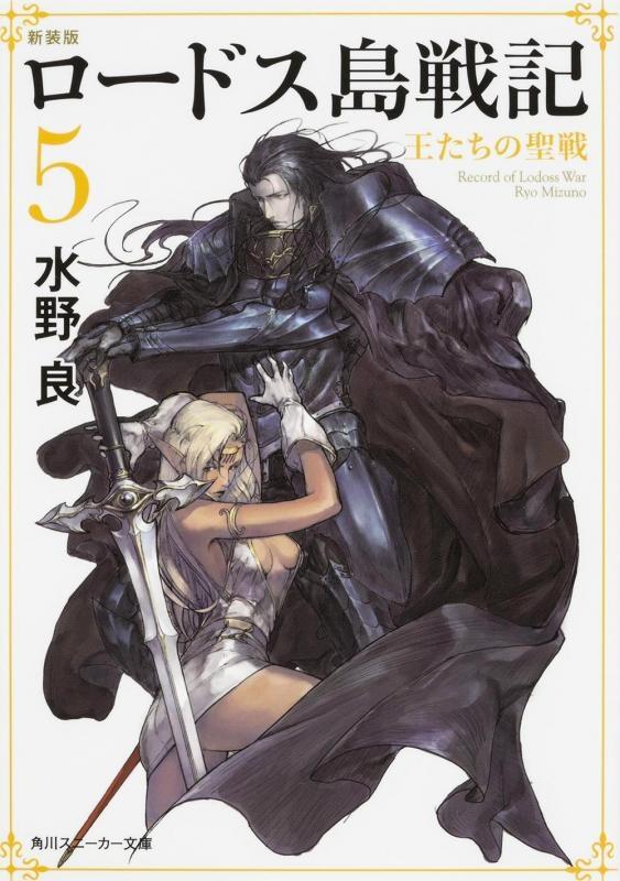 【小説】新装版 ロードス島戦記(5) 王たちの聖戦