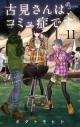 【コミック】古見さんは、コミュ症です。(11)の画像