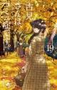 【ポイント還元版(10%)】【コミック】古見さんは、コミュ症です。 1~19巻セットの画像