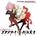 【サウンドトラック】TV コンクリート・レボルティオ~超人幻想~ オリジナル・サウンドトラックの画像