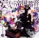 【マキシシングル】喜多村英梨/妄想帝国蓄音機 初回限定盤の画像