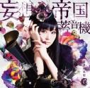 【マキシシングル】喜多村英梨/妄想帝国蓄音機 通常盤の画像