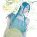 【主題歌】PSP版 忍び、恋うつつ OP「花はうつつに」/織田かおりの画像