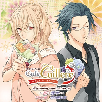 【ドラマCD】ゲームアプリ Cafe Cuillere ~カフェ キュイエール~ カフェキュイドラマCDシリーズ Premier souvenirs III ~樹&響平~ 通常盤
