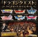 【チケット】「ドラゴンクエスト」ウインドオーケストラコンサートの画像
