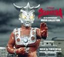 【アルバム】TV ウルトラマンレオ 45th ANNIVERSARY MUSIC COLLECTIONの画像