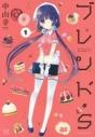 【コミック】ブレンド・S 1~4巻セットの画像