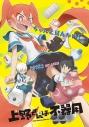【Blu-ray】TV 上野さんは不器用 1巻の画像