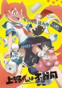 【Blu-ray】TV 上野さんは不器用 3巻の画像