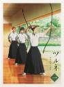 【Blu-ray】TV ツルネ -風舞高校弓道部- 第一巻の画像