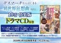 【小説】デスマーチからはじまる異世界狂想曲(19) ドラマCD付き特装版の画像