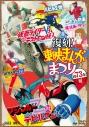 【DVD】復刻!東映まんがまつり 1973年夏の画像