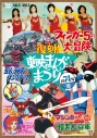【DVD】復刻!東映まんがまつり 1974年夏の画像