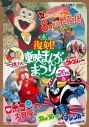 【DVD】復刻!東映まんがまつり 1976年春の画像
