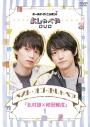 【DVD】オールナイトニッポンi おしゃべや ベスト・オブ・おしゃペア 北村諒×和田雅成 1の画像