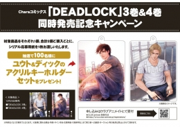 Charaコミックス「DEADLOCK」3巻&4巻 同時発売記念キャンペーン画像