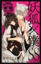 【コミック】妖狐×僕SS-いぬぼくシークレットサービス-(2)の画像