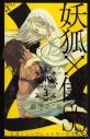 【コミック】妖狐×僕SS-いぬぼくシークレットサービス-(3)の画像