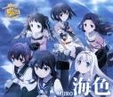 【主題歌】TV 艦隊これくしょん -艦これ- OP「海色」/AKINO from bless4の画像