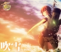 【主題歌】TV 艦隊これくしょん -艦これ- ED「吹雪」/西沢幸奏の画像