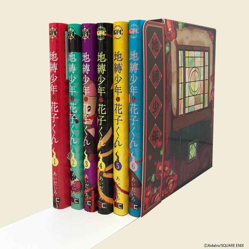 【コミック】地縛少年 花子くん 1~6巻BOXセット