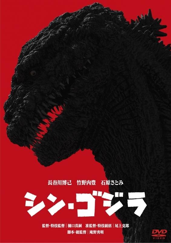 【DVD】映画 シン・ゴジラ