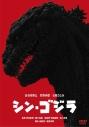 【DVD】映画 シン・ゴジラの画像