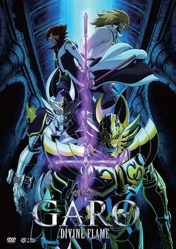 【DVD】劇場版OVA 牙狼<GARO>-DIVINE FLAME- 通常版