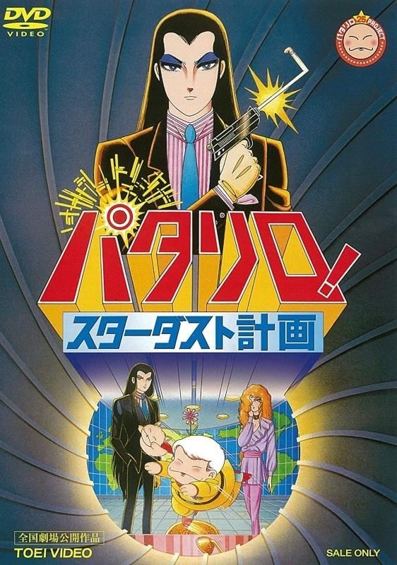 【DVD】劇場版 パタリロ! スターダスト計画
