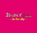 【サウンドトラック】ドラマ おっさんずラブ -in the sky- オリジナル・サウンドトラックの画像